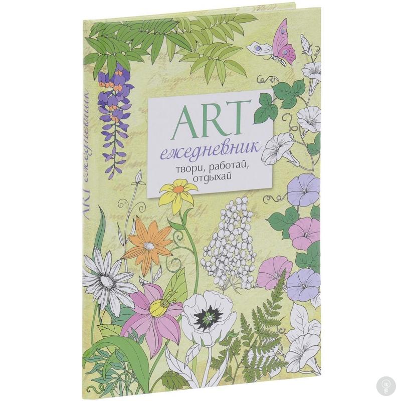 Ежедневник-раскраска антистресс Цветы 6587804 купить в ...