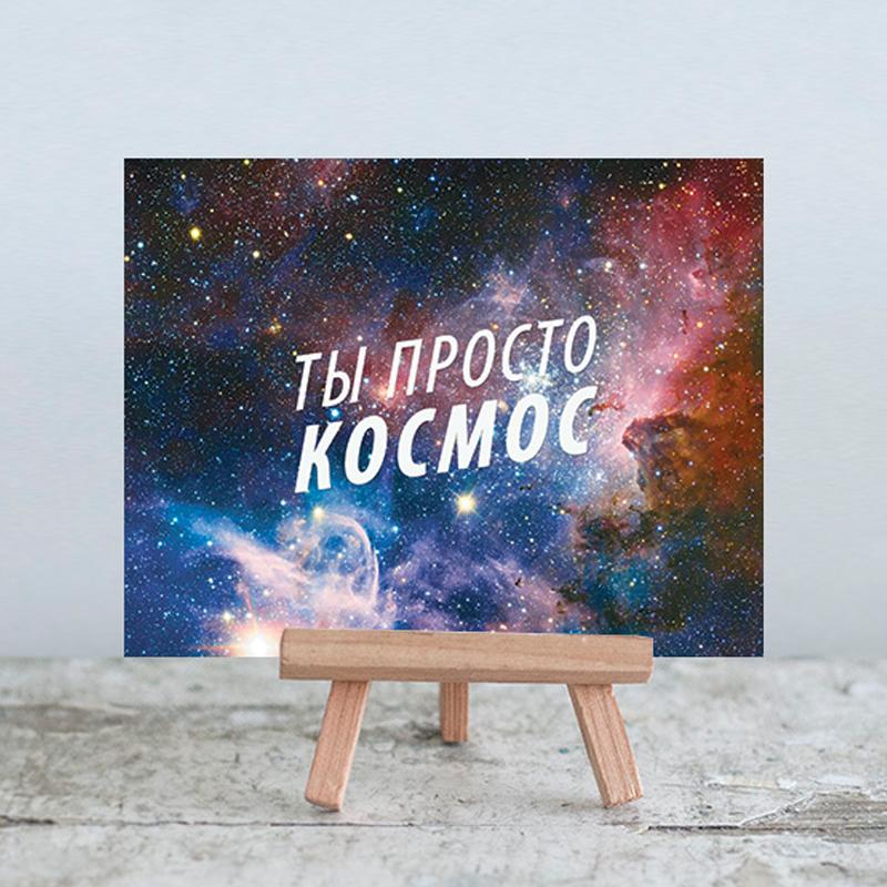 Веселому другу, картинки с надписью ты космос