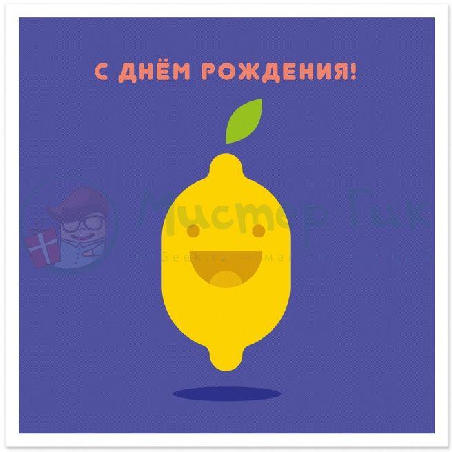 поздравление к лимону глухим завистникам немым