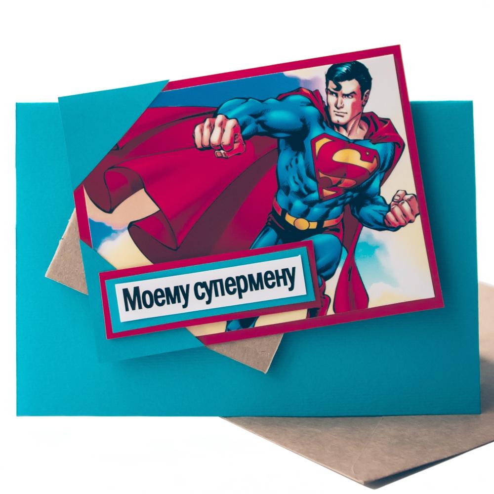 Днем крещения, открытка супермену
