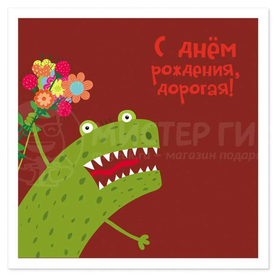 Мерзкие открытки на день рождения, картинка днем
