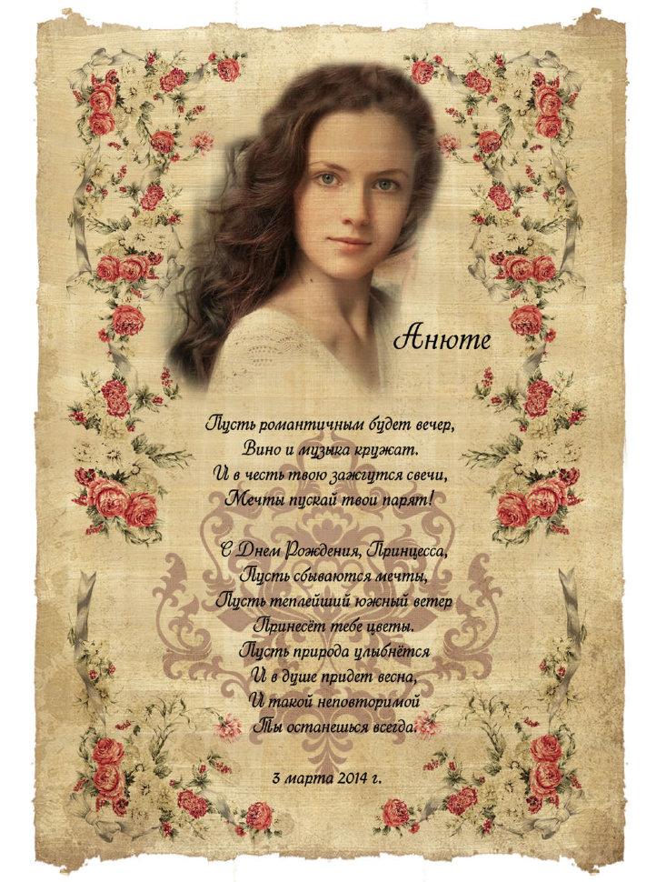 Размер открыток, открытка с фотографией именинницы