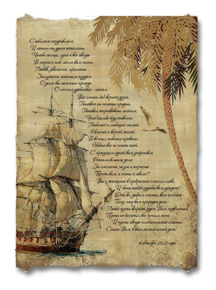 Поздравление в стихах к подарку корабль