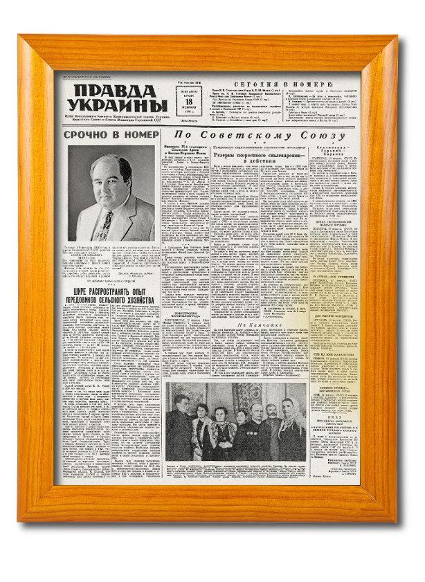 поздравления в газете правда примеры выложила