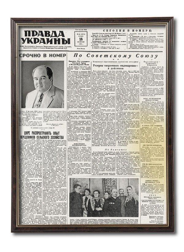 поздравление в форме газеты правды самсон нестандартно большой