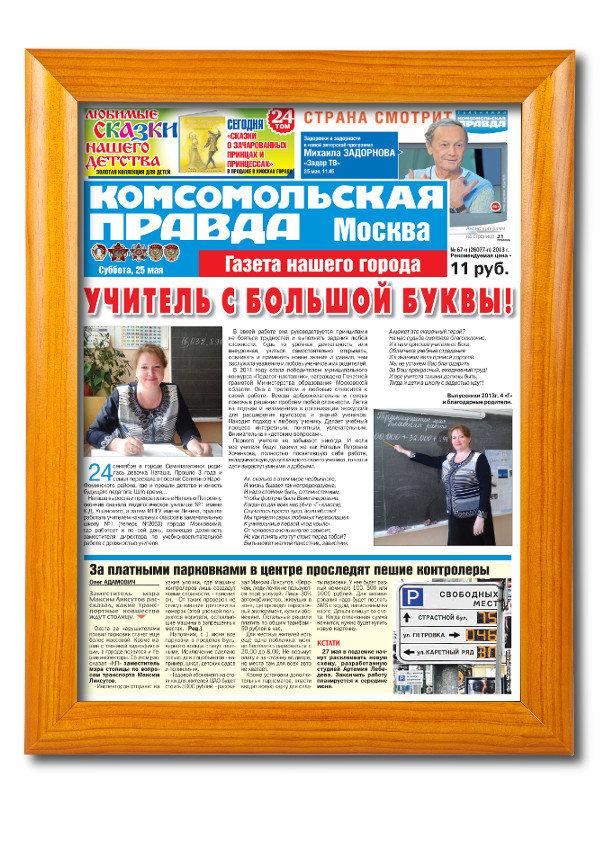 Бердэмлек газета поздравления в газете