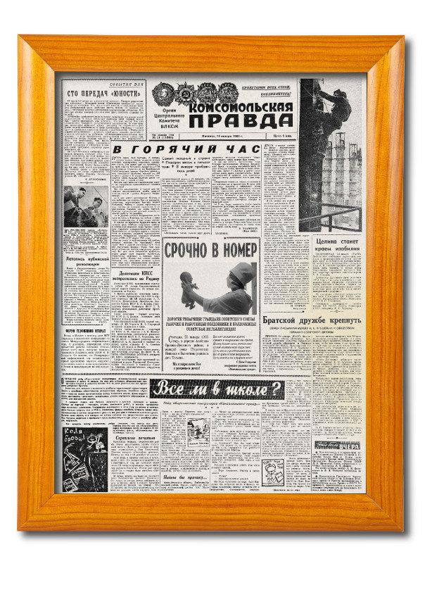 Поздравление газеты картинки, дверью ключ светлана