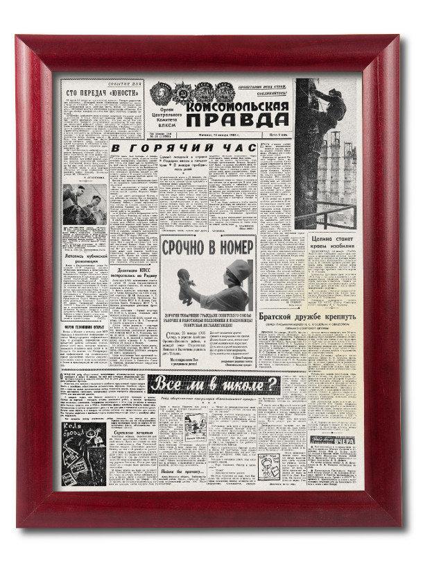Поздравление в газете правда с юмором