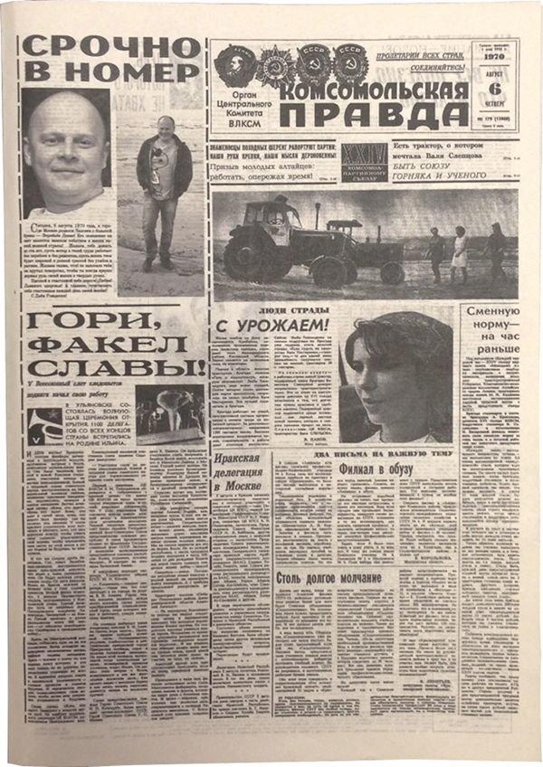 советская газета поздравление