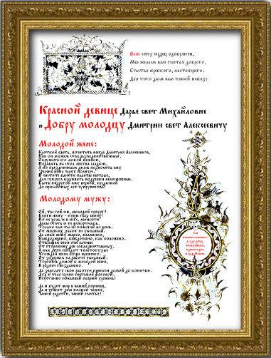 Свадьба славянская поздравление с днем рождения