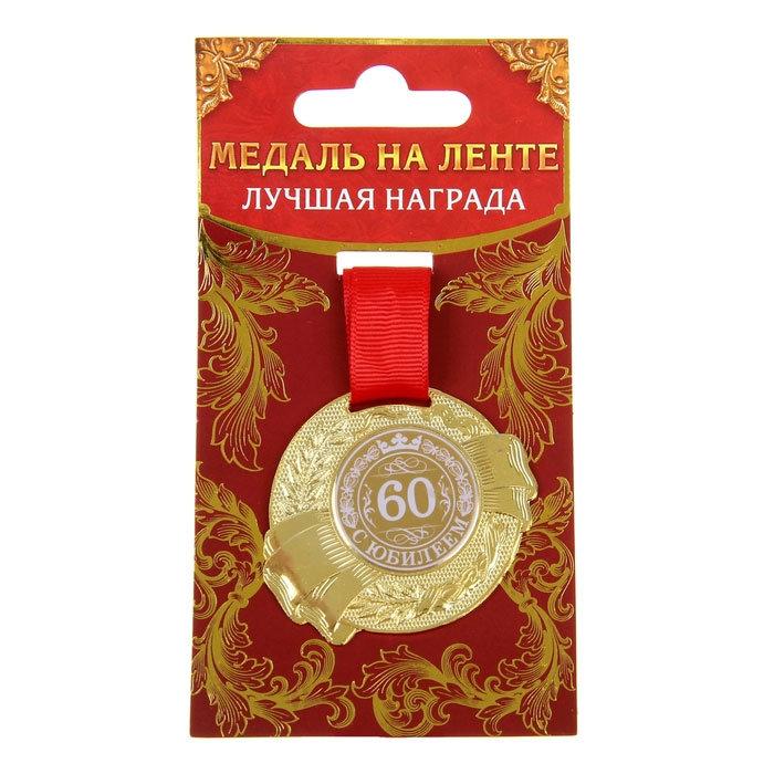 Поздравления и вручения медали