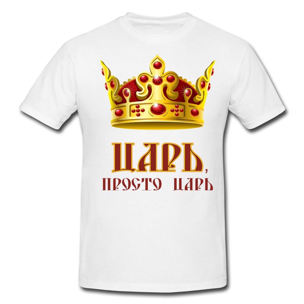 Для, картинки футболок с надписью для мужчин