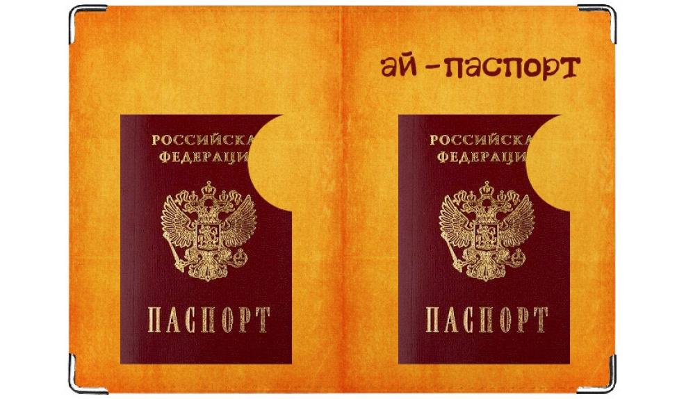 Прикольный паспорт картинки, тему