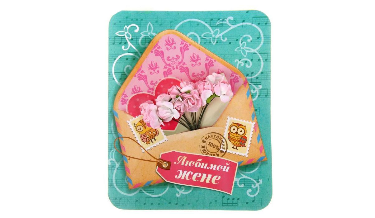 Открытки днем, лучшие открытки для жены