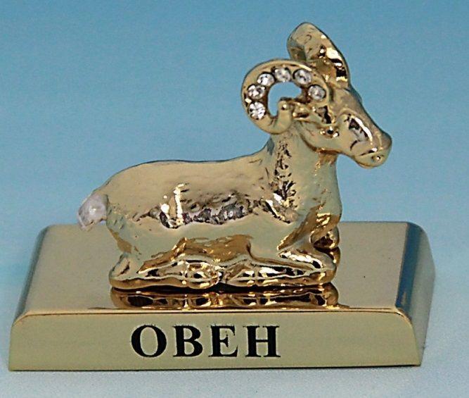 Что подарить начальнику по знаку зодиака овен