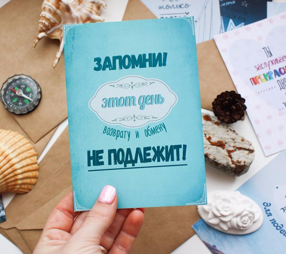Мотивирующая открытка к дню рождения