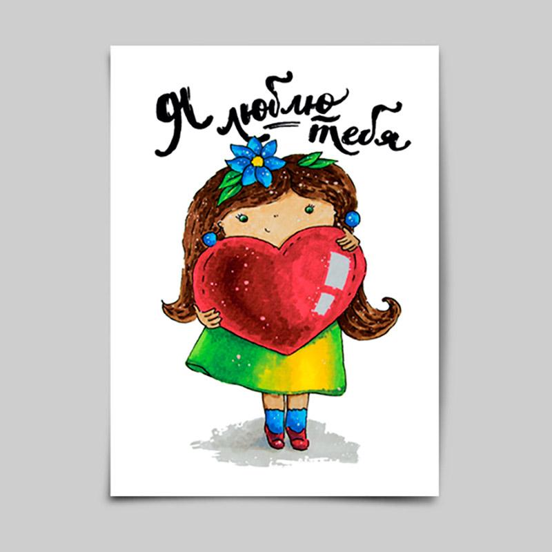 Любимому годовщину, открытка я тебя лю