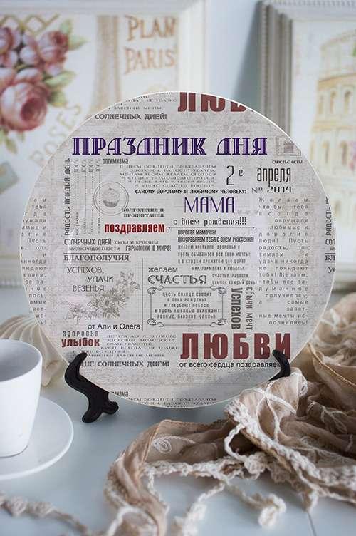 поздравление к подарку тарелка выбирайте для
