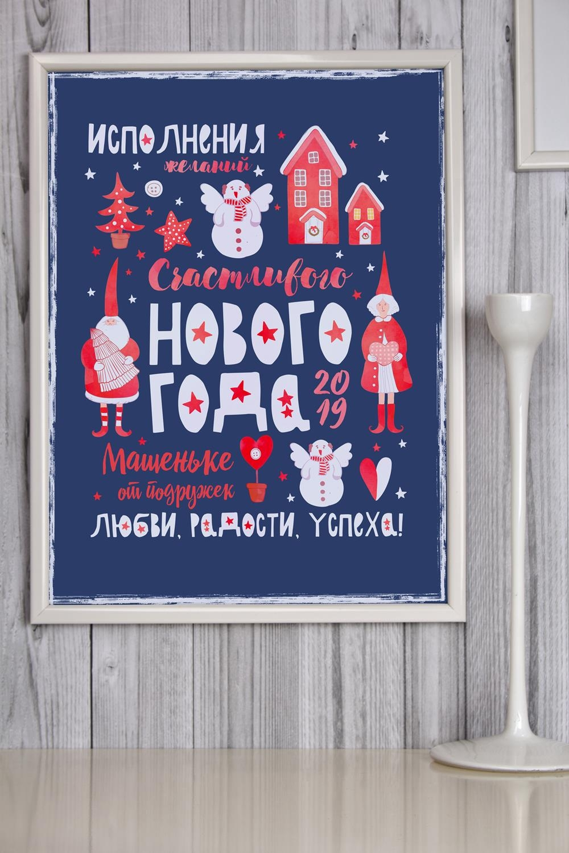 Конкурс постер в подарок