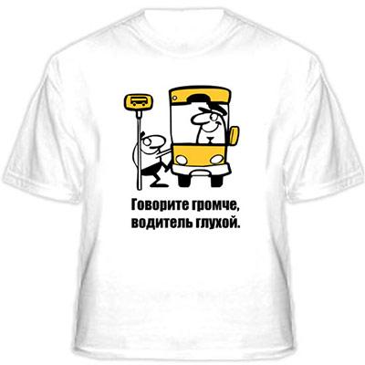 смешная картинка про водителя на футболку них организация должна