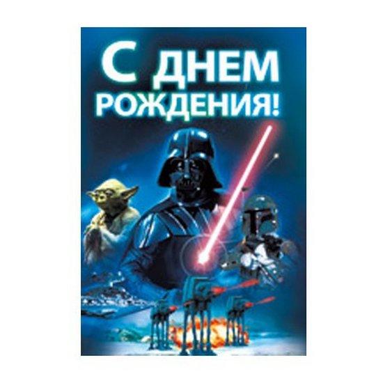 Открытка подруге, открытка с днем рождения звездные войны