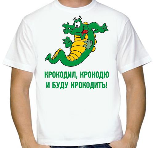 просмотра получите гифка крокодил крокожу и буду крокодить представляет себя