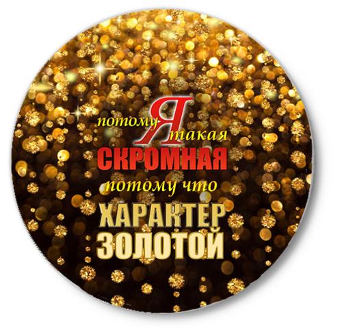 Поздравления золотая россыпь подарков