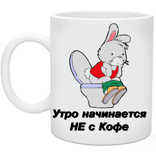 Утро начинается не с кофе смешные картинки